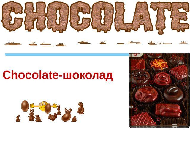Chocolate-шоколад
