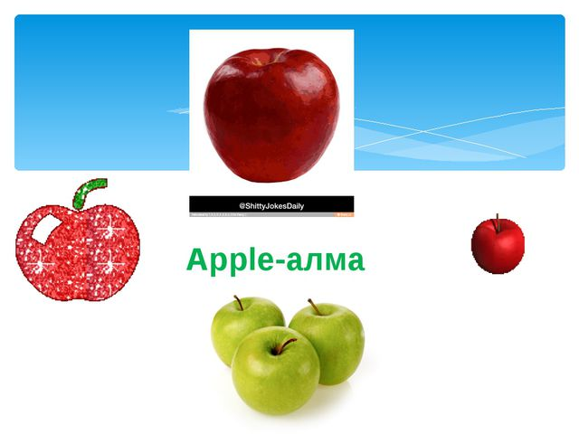Apple-алма