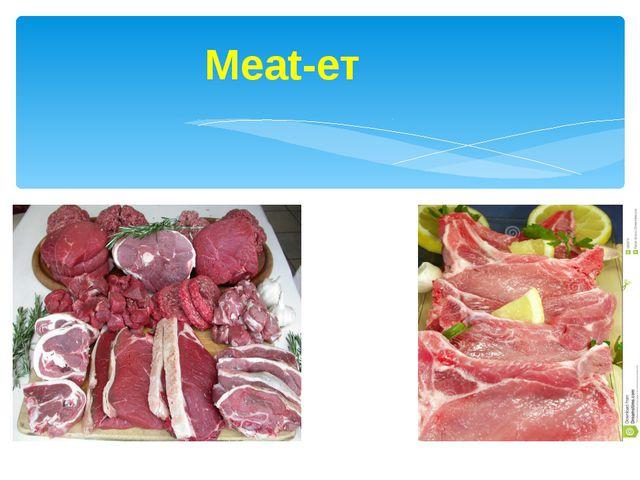 Meat-ет