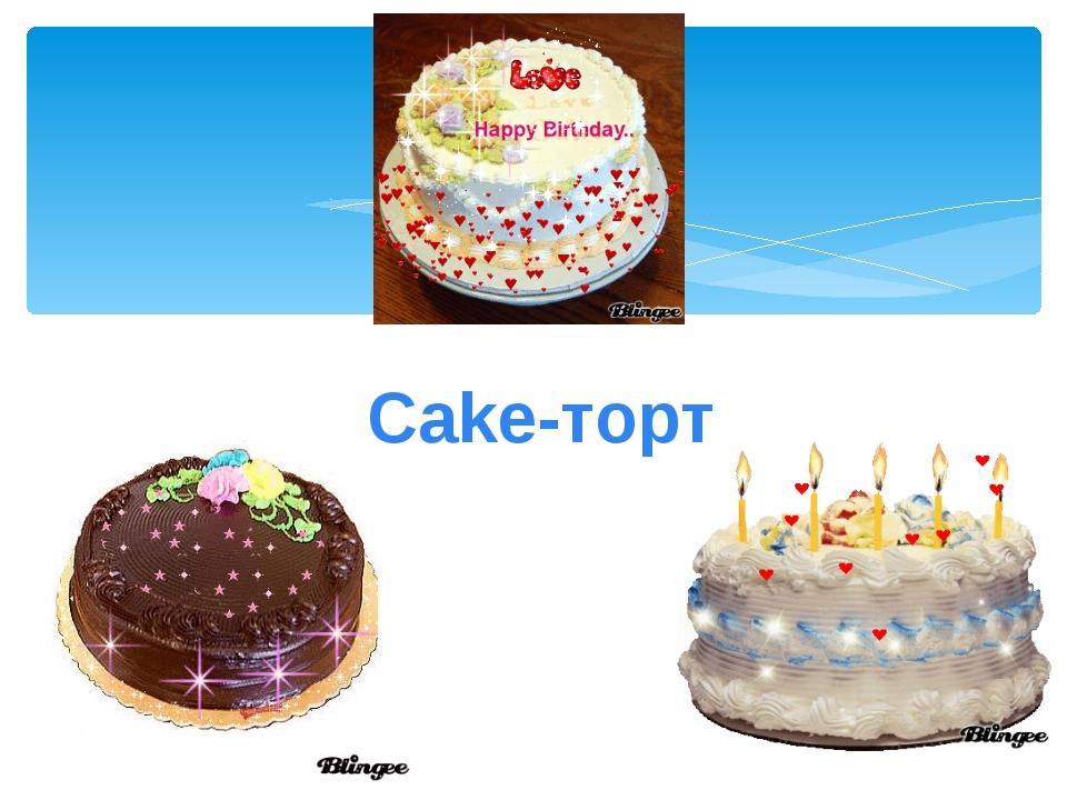 Cake-торт