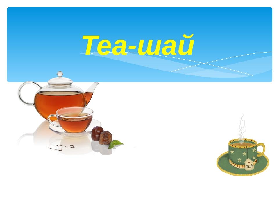 Tea-шай