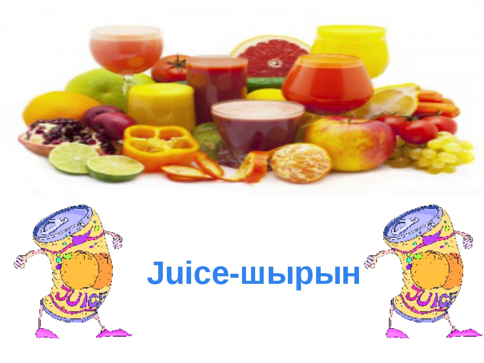 Juice-шырын