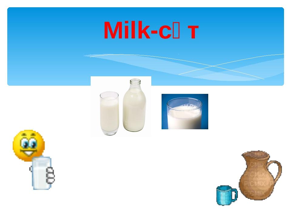 Milk-сүт
