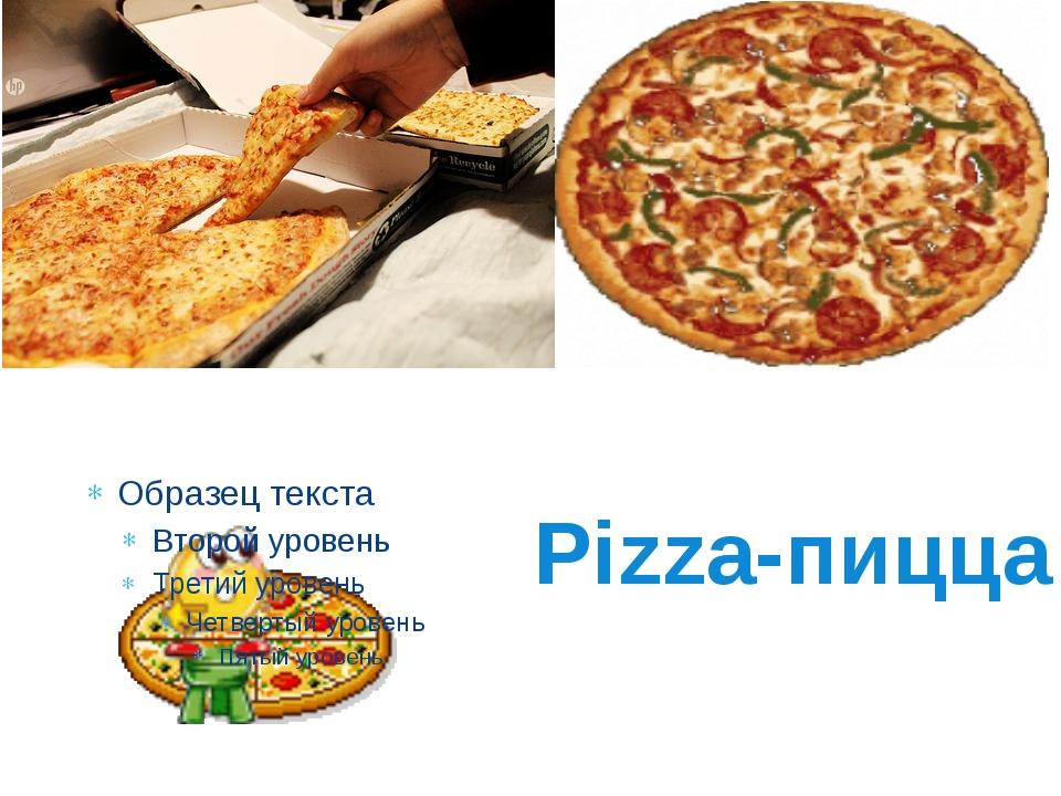 Pizza-пицца