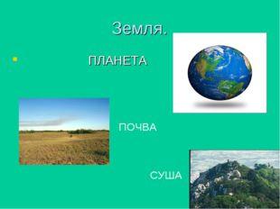 Земля. ПЛАНЕТА ПОЧВА СУША