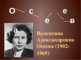 О с е е в а Валентина Александровна Осеева (1902-1969)
