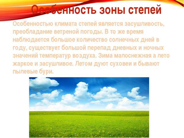Особенность зоны степей Особенностью климата степей является засушливость, пр...