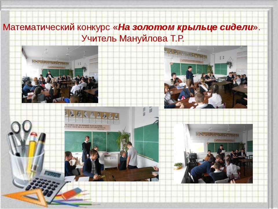 Конкурс математический для учителей