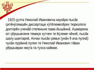 1925 çулта Николай Ивановича наукăри пысăк çитĕнÿсемшĕн диссертаци хÿтĕлемесĕ