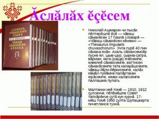 Ăслăлăх ĕçĕсем Николай Ашмарин чи пысăк пĕлтерĕшлĕ ĕçĕ — чăваш сăмахĕсен 17 т
