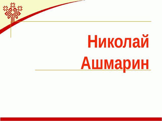 Николай Ашмарин