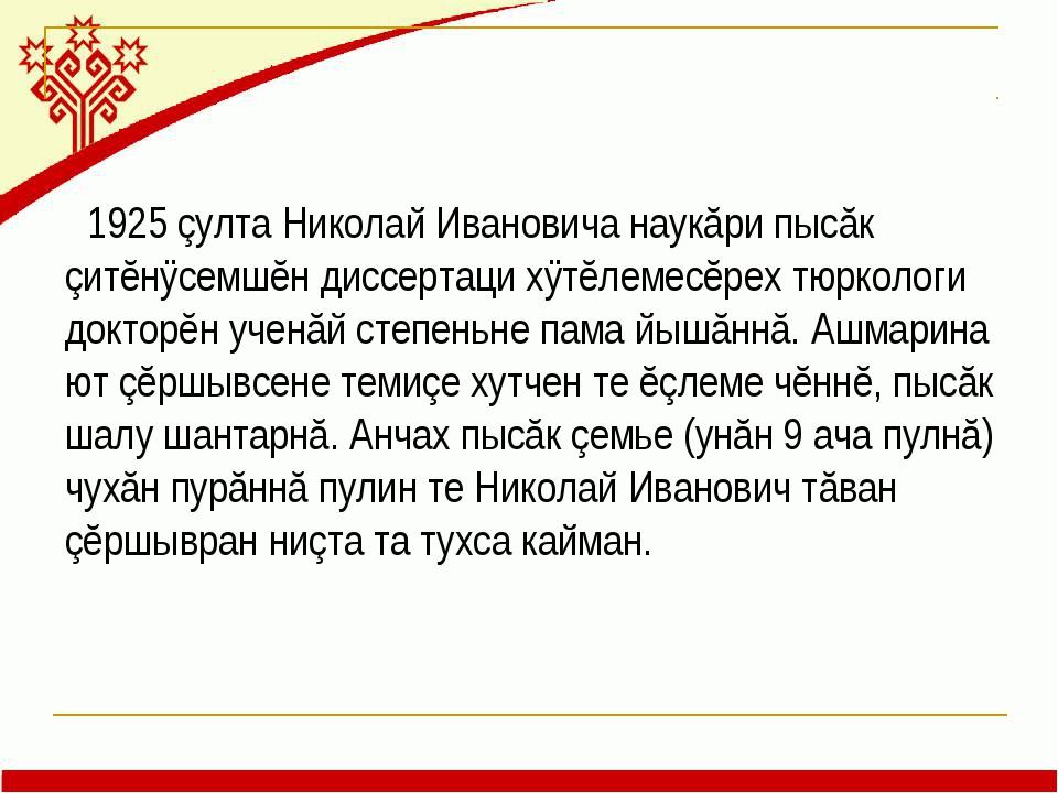 1925 çулта Николай Ивановича наукăри пысăк çитĕнÿсемшĕн диссертаци хÿтĕлемесĕ...
