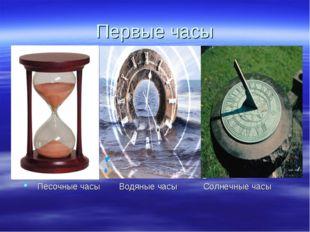 Первые часы Песочные часы Водяные часы Солнечные часы
