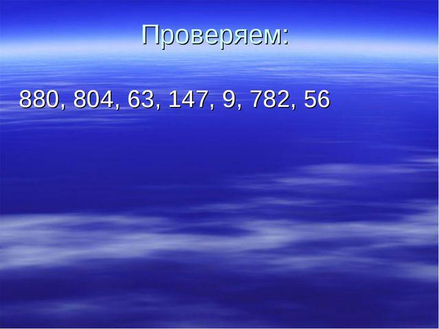 Проверяем: 880, 804, 63, 147, 9, 782, 56