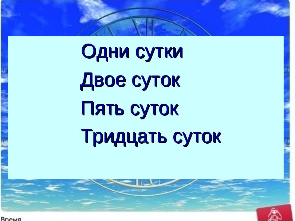 Одни сутки Двое суток Пять суток Тридцать суток