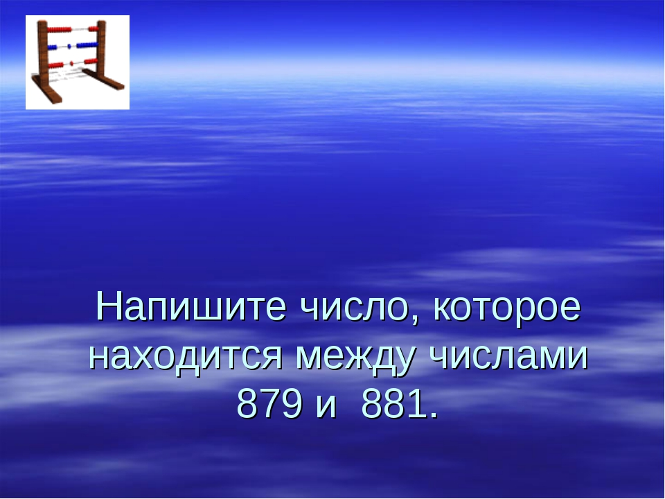 Напишите число, которое находится между числами 879 и 881.