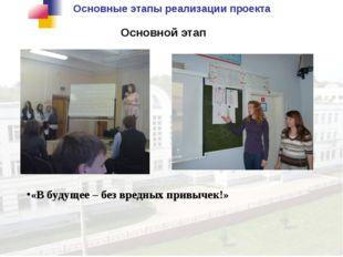 Основные этапы реализации проекта Основной этап «В будущее – без вредных прив