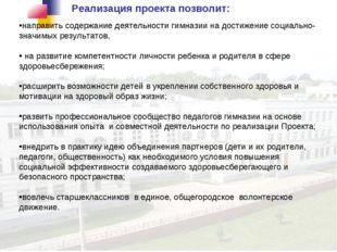 Реализация проекта позволит: направить содержание деятельности гимназии на до