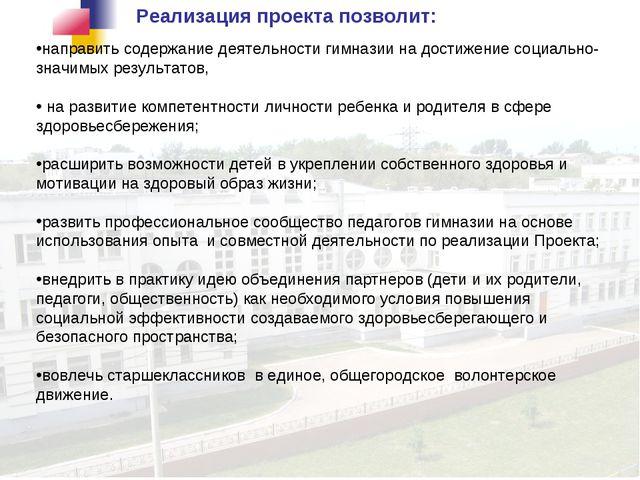 Реализация проекта позволит: направить содержание деятельности гимназии на до...