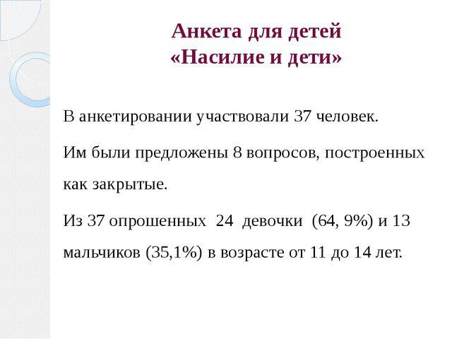 В анкетировании участвовали 37 человек. Им были предложены 8 вопросов, постро...
