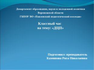 Департамент образования, науки и молодежной политики Воронежской области ГБП