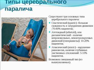 Типы церебрального паралича Существуют три основных типа церебрального парали