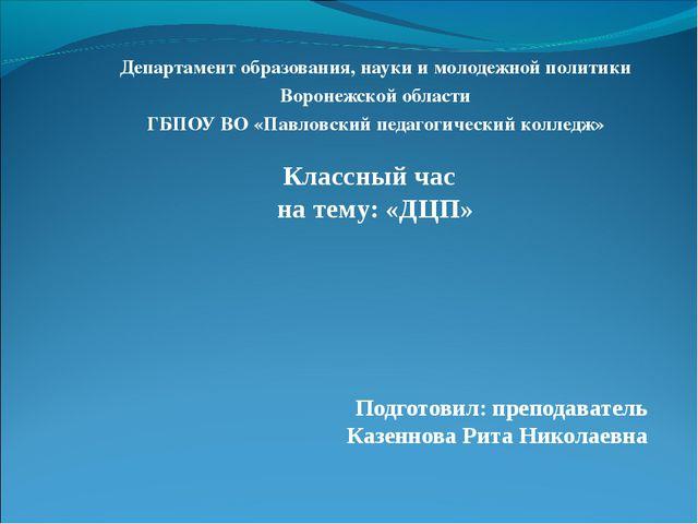 Департамент образования, науки и молодежной политики Воронежской области ГБП...