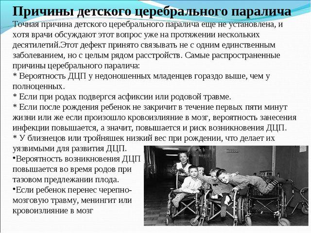 Причины детского церебрального паралича Точная причина детского церебрального...