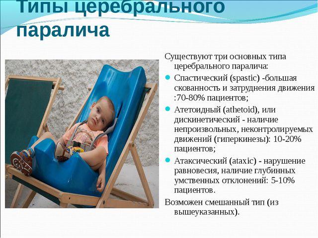 Типы церебрального паралича Существуют три основных типа церебрального парали...