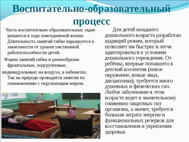 Воспитательно-образовательный процесс Часть воспитательно образовательных зад...