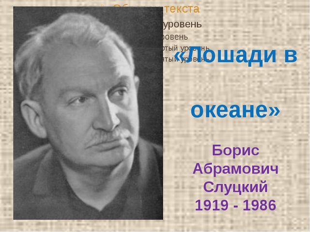 «Лошади в океане» Борис Абрамович Слуцкий 1919 - 1986
