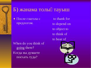 Б) жанама толықтауыш После глагола с предлогом. When do you think of going th