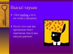 Пысықтауыш After reading a text, we wrote a dictation. После того как мы проч