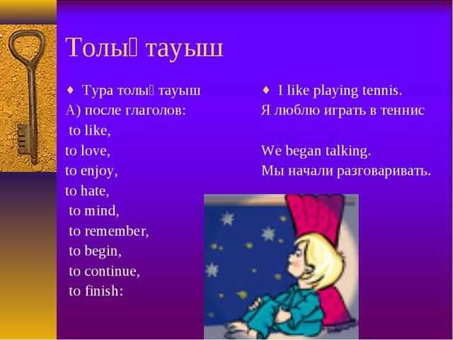 Толықтауыш Тура толықтауыш А) после глаголов: to like, to love, to enjoy, to...