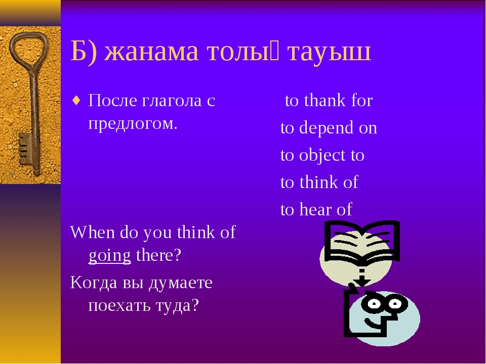 Б) жанама толықтауыш После глагола с предлогом. When do you think of going th...