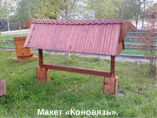 Макет «Коновязь».