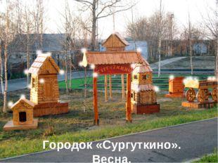 Городок «Сургуткино». Весна.