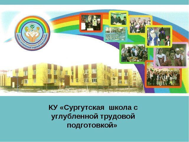 КУ «Сургутская школа с углубленной трудовой подготовкой»