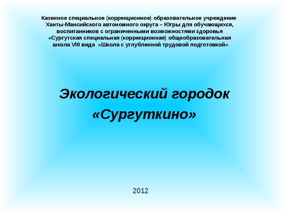 Казенное специальное (коррекционное) образовательное учреждение Ханты-Мансий...
