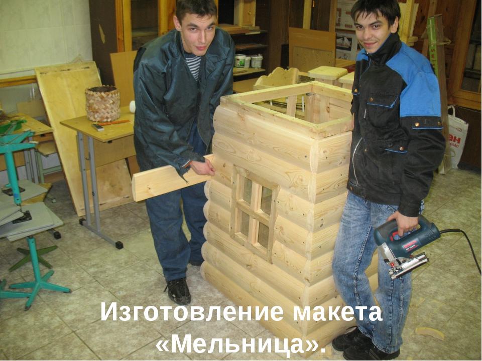 Изготовление макета «Мельница».