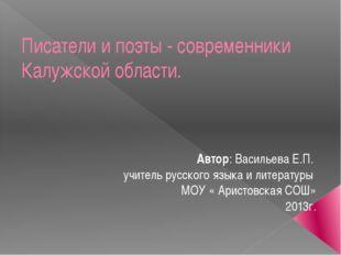 Писатели и поэты - современники Калужской области. Автор: Васильева Е.П. учит