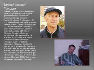 Валерий Иванович Прокошин Родился в деревне Буда (Думиничский район) Калужско
