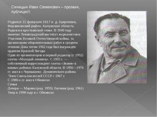 Синицын Иван Семенович – прозаик, публицист. Родился 11 февраля 1917 в д. Бук