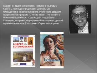 Скоков Геннадий Константинович родился в 1958году в Калуге. С 1991 года сотру