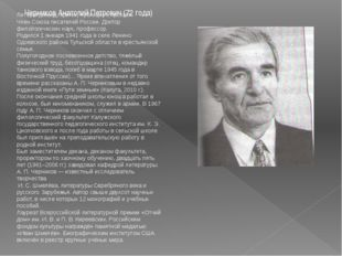 Черников Анатолий Петрович (72 года) Литературовед, критик, публицист, прозаи