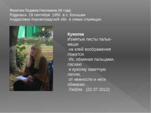 Филатова Людмила Николаевна (62 года) Родилась 19 сентября 1950 в с. Большая