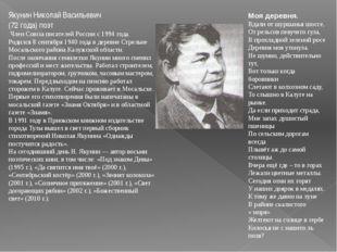 Якунин Николай Васильевич (72 года) поэт Член Союза писателей России с 1994 г