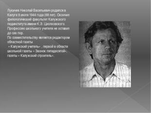 Лукичев Николай Васильевич родился в Калуге 9 июля 1944 года (68 лет). Окончи