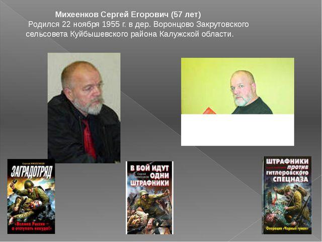 Михеенков Сергей Егорович (57 лет) Родился 22 ноября 1955 г. в дер. Воронцов...