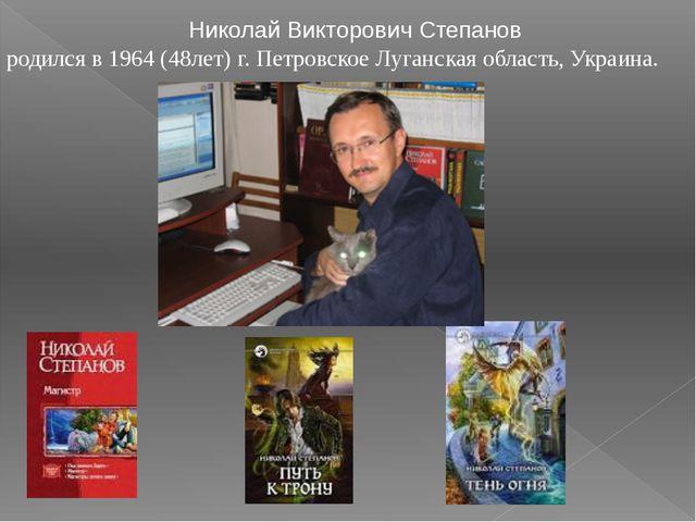 Николай Викторович Степанов родился в 1964 (48лет) г. Петровское Луганская о...